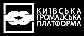 Київська громадська платформа